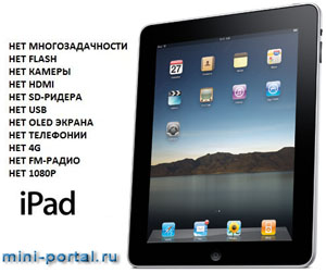 планшет Apple iPad
